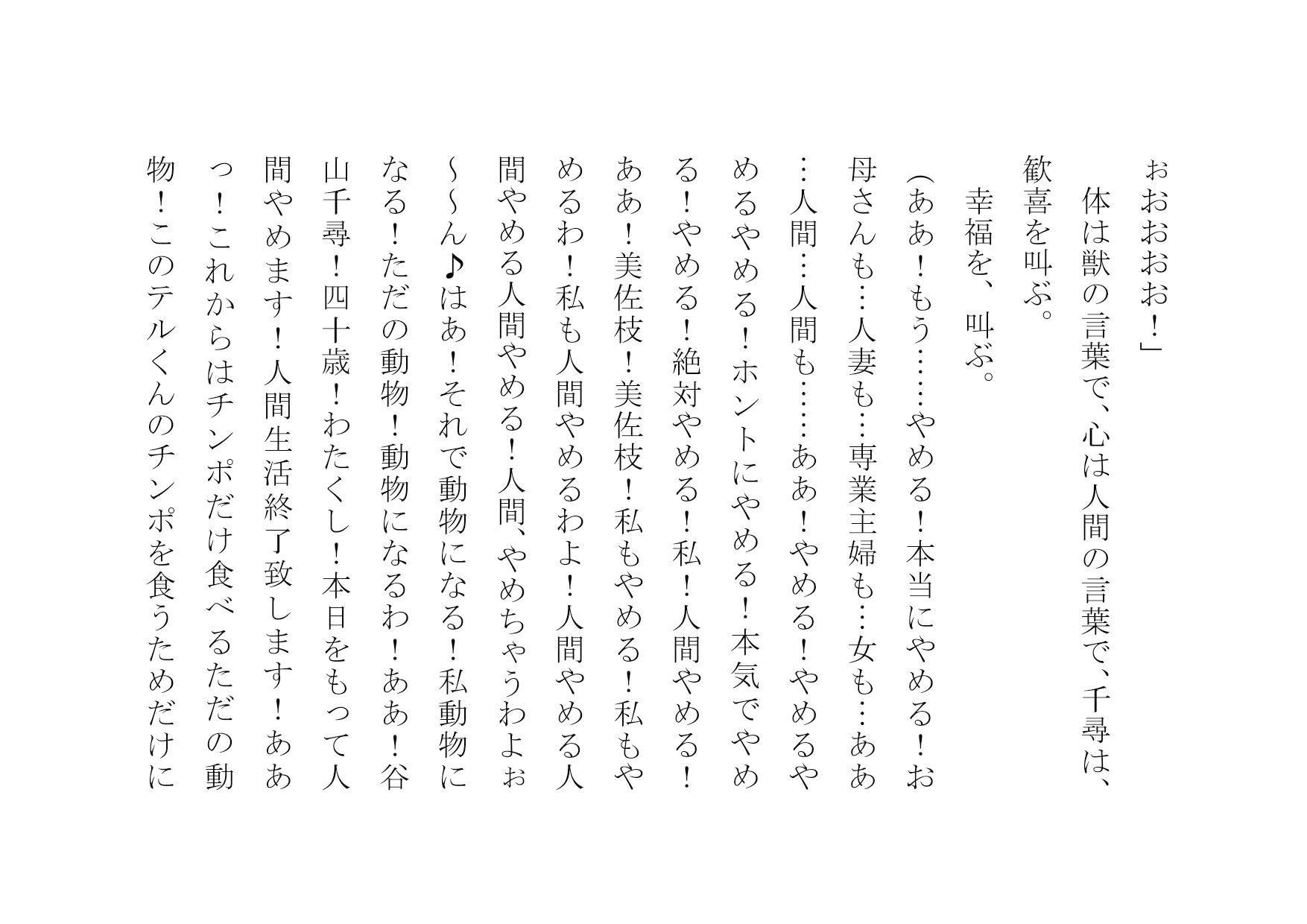 チャラ男のデカチンポの虜になったお母さん〜陥落編〜