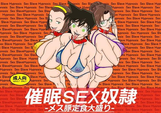 催眠SEX奴隷-メス豚定食大盛り-