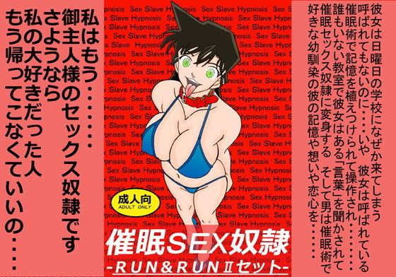 催眠SEX奴隷-RUN&RUNIIセット-