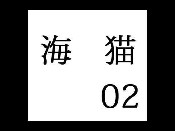 secret police 海猫02