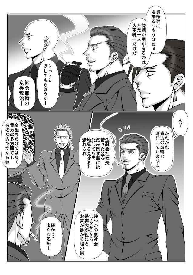 if・男子○校生A〜俺の人生鬼畜な男に狂わされました〜-中編-のサンプル画像1
