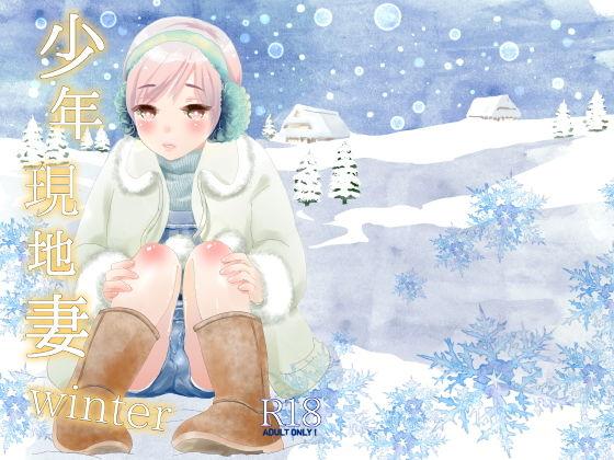 少年現地妻winter