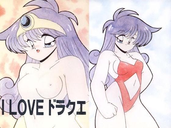 I LOVE ド○クエ
