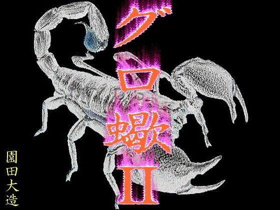 グロ蠍II