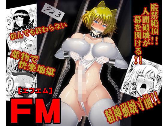 FMの表紙