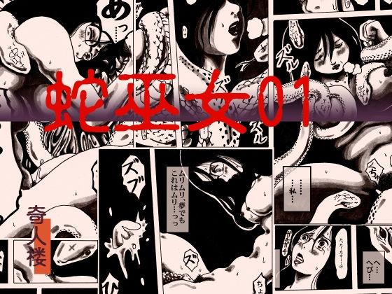 蛇巫女01