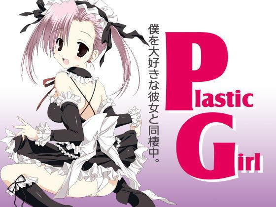 Plastic Girlの表紙