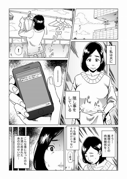 義父漬け【人妻NTR】のサンプル画像1