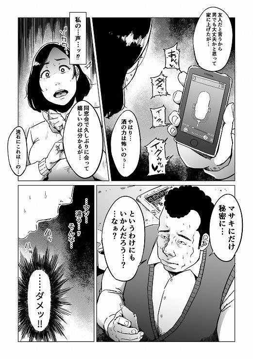 義父漬け【人妻NTR】のサンプル画像3