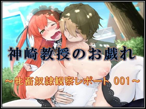神崎教授のお戯れ~牝畜奴隷観察レポート 001~