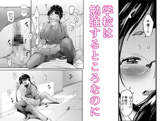 地味子と一日中セックス2-放課後の物陰で-のサンプル画像3