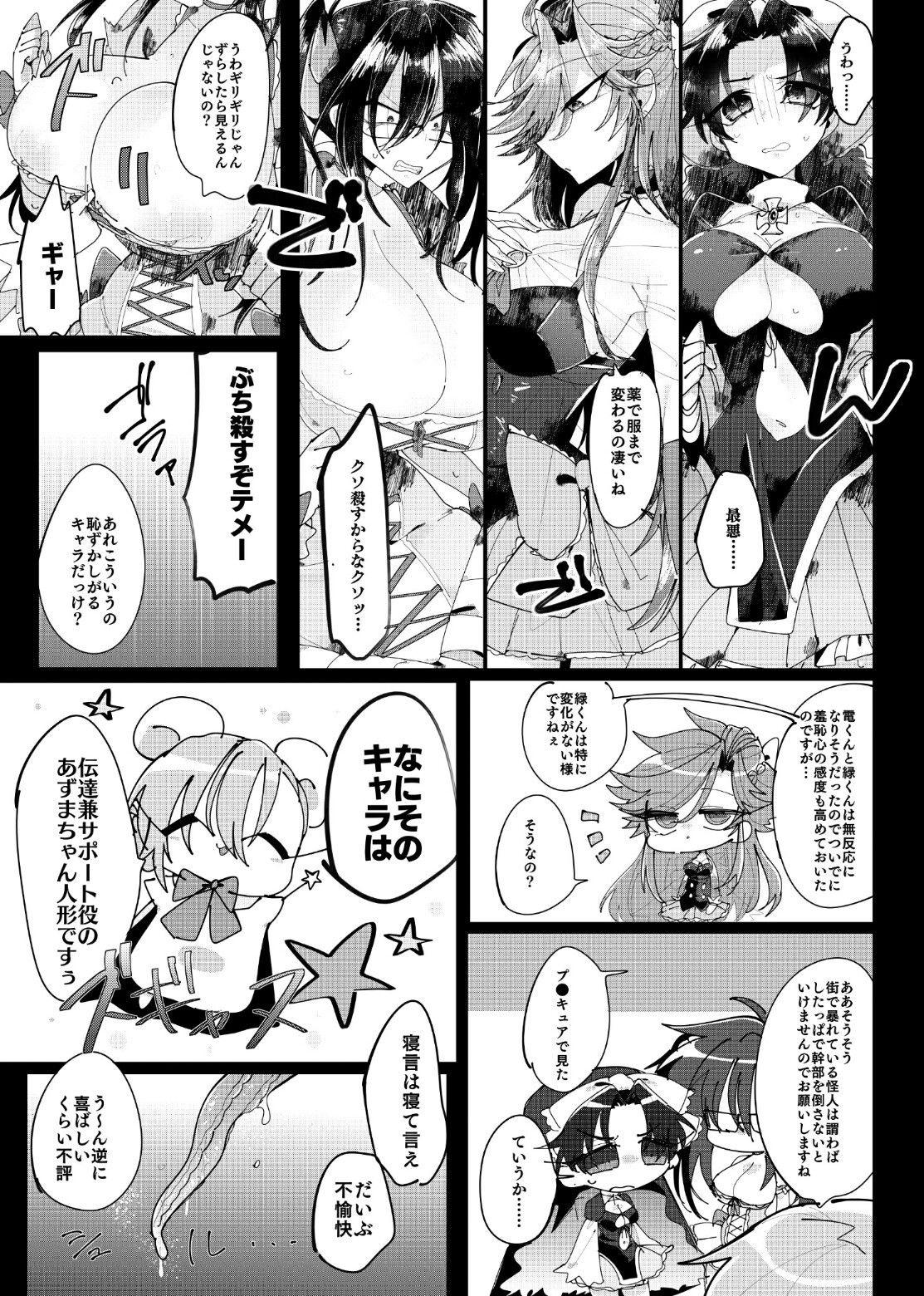 ふた妹×兄 ~魔法少女編~