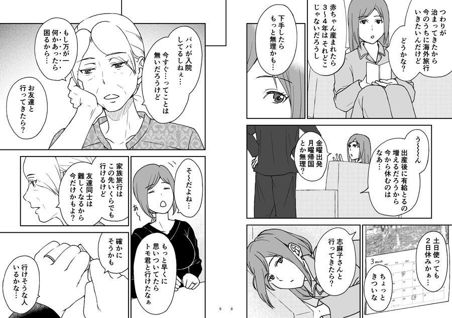 「志麻子 ~妻の母~」 5