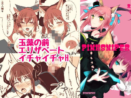 PINKx2
