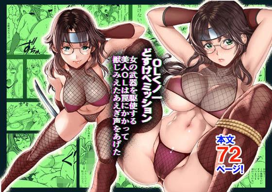 OLくノ一 どすけべミッション Vol.2 女の武器を駆使する美人O...