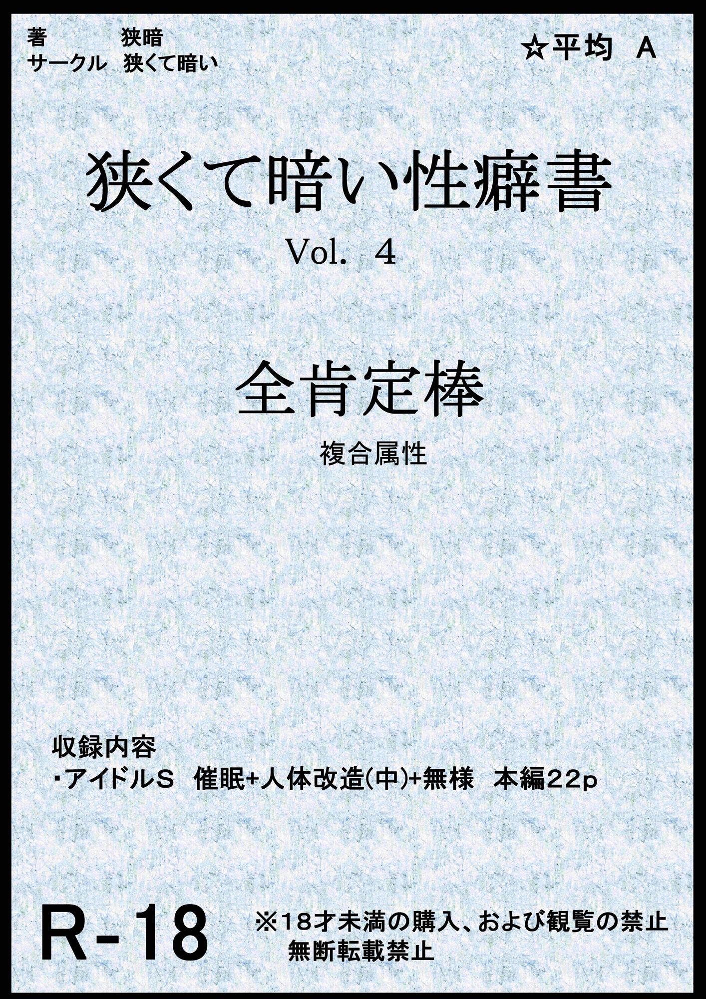 狭くて暗い性癖書Vol.4全肯定棒