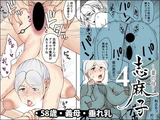 「志麻子 ~妻の母~」 1~5