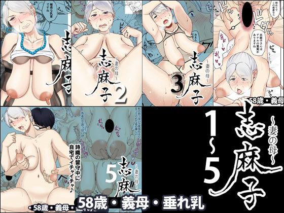 「志麻子 〜妻の母〜」 1〜5