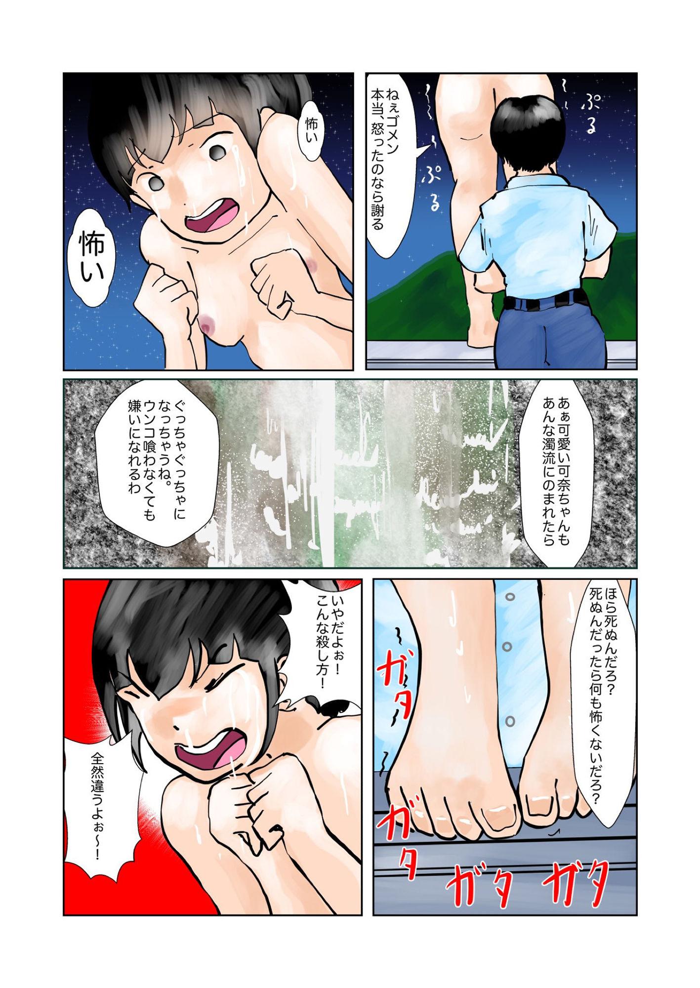 可奈ちゃんの彼氏になるために第2話