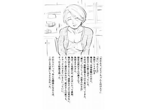 人妻コレクションvol.06角田ますみ
