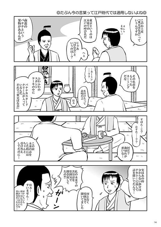 イケてる!? 盛れてる エレキテル 〜本日はゲーム日和〜のサンプル画像2