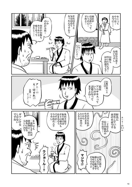 イケてる!? 盛れてる エレキテル 〜本日はゲーム日和〜のサンプル画像3