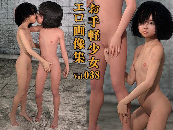 お手軽少女エロ画像集Vol.038