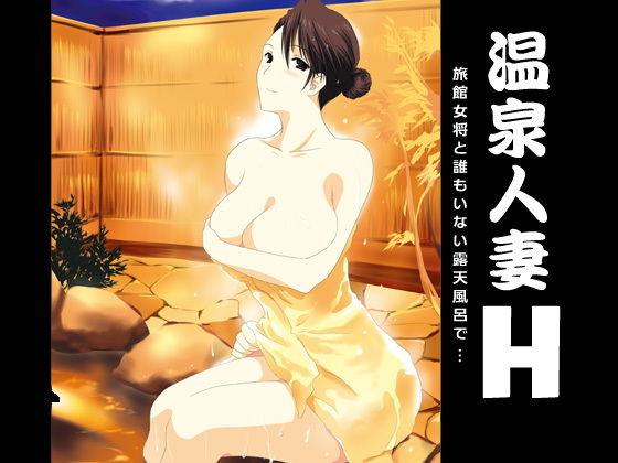 温泉人妻H