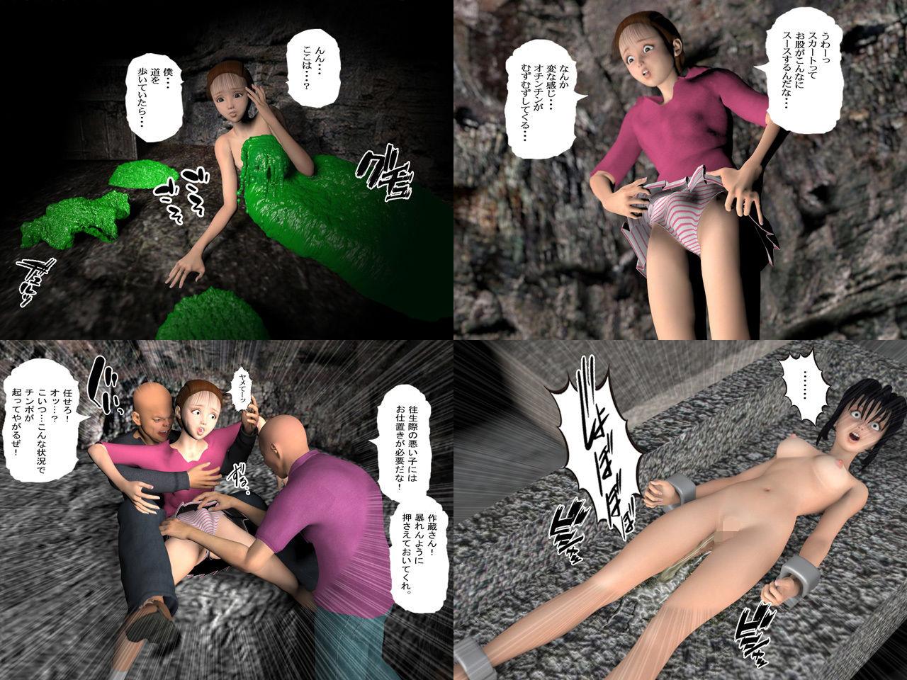 Dr.スライムと地獄の洞窟【スライムと女体化された男の子】