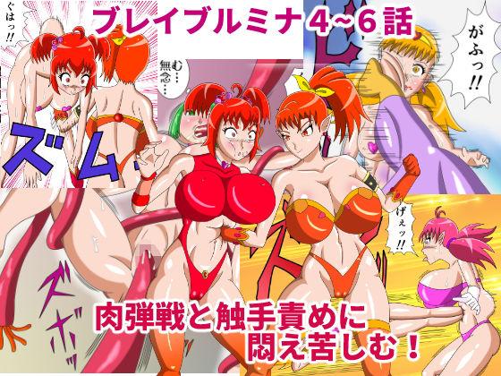 【4~6話セット】熾天戦姫ブレイブルミナEpisode 4~6