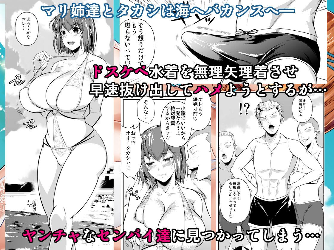 冬虫夏草3〜親友の姉妹を貪る夏〜のサンプル画像1