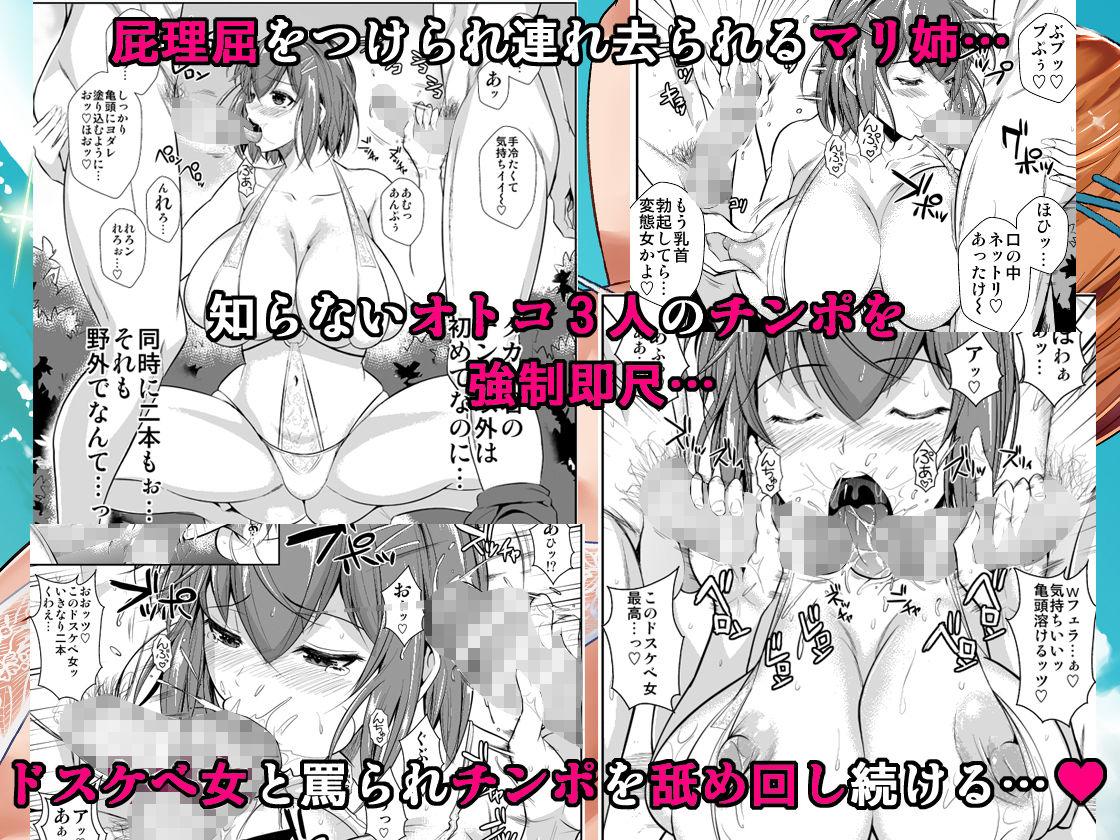 冬虫夏草3〜親友の姉妹を貪る夏〜のサンプル画像2