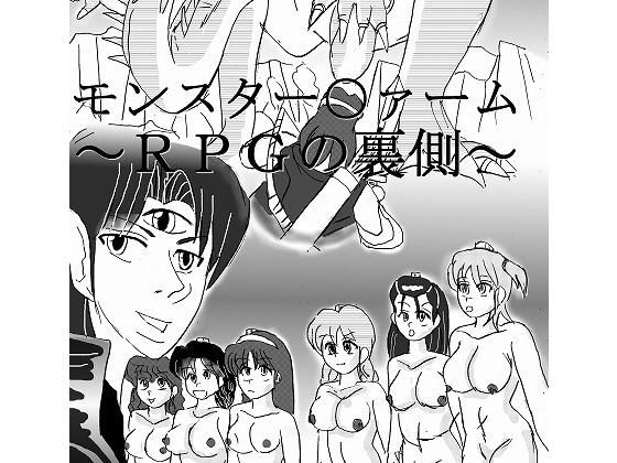 RPGの裏側〜モンスター○ァーム〜前編with中国語版