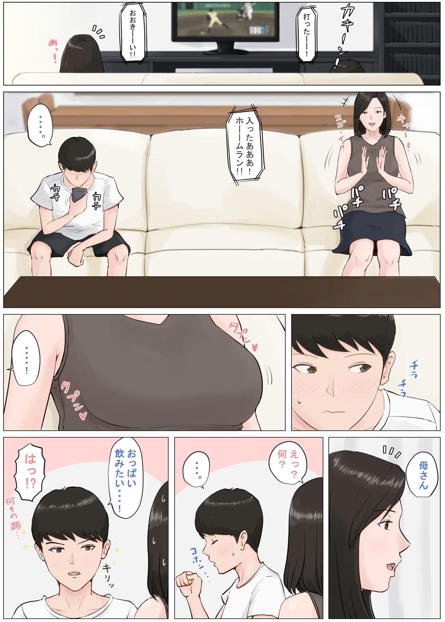 母さんじゃなきゃダメなんだっ!!4〜夏休み・後編〜のサンプル画像3