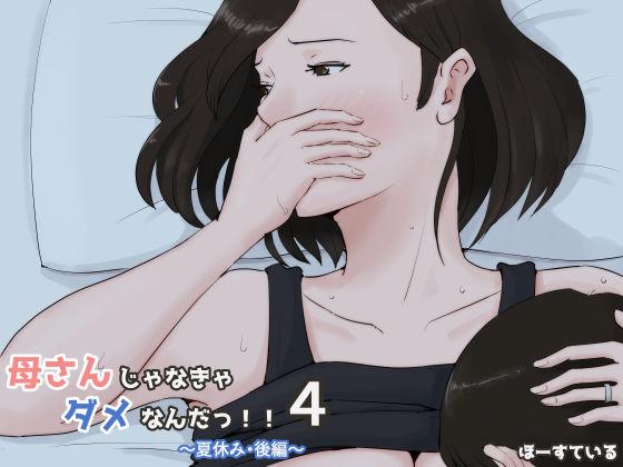 母さんじゃなきゃダメなんだっ!!4〜夏休み・後編〜