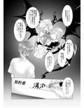 Endless Nightmare 第1話(女体化雌堕ちTSF)
