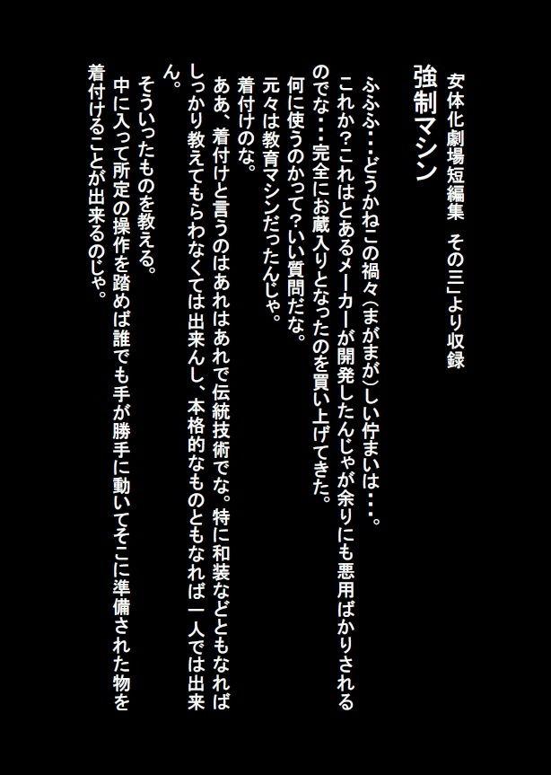 【無料】女体化劇場短編集 その四のサンプル画像1