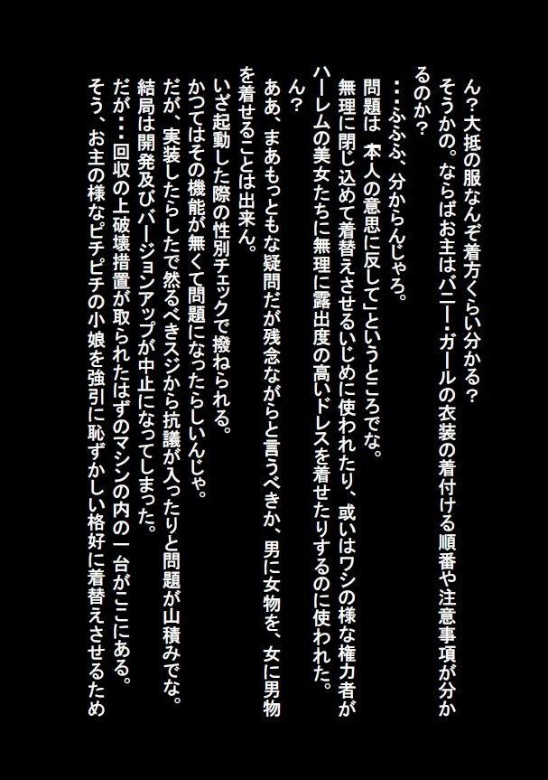 【無料】女体化劇場短編集 その四のサンプル画像2