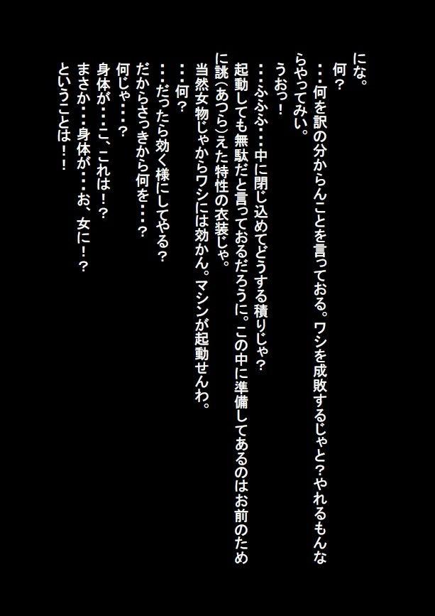 【無料】女体化劇場短編集 その四のサンプル画像3