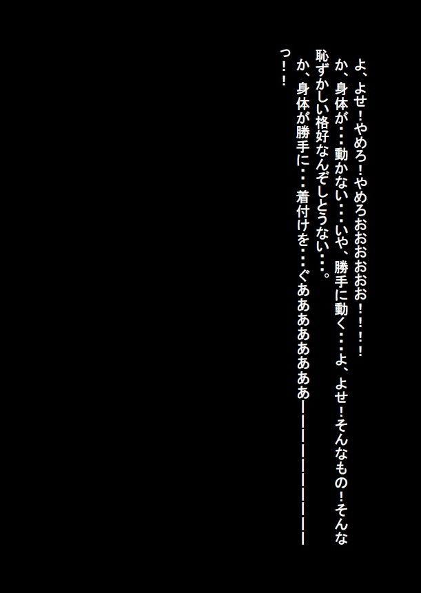 【無料】女体化劇場短編集 その四