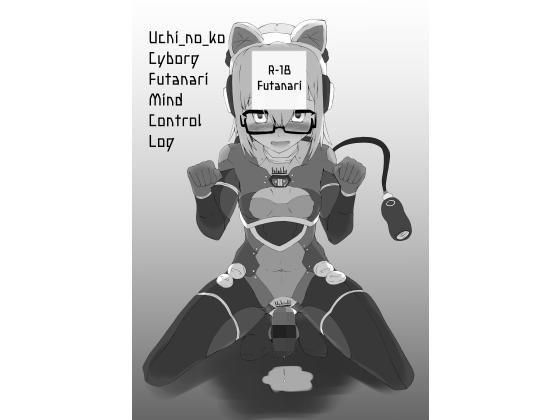 Uchi_no_ko Cyborg Futanari Mind_Control Log