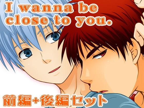 I wanna be close to you 前編+後編