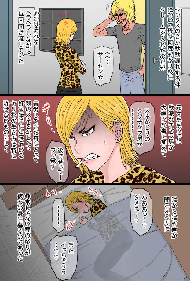 金これ~喧嘩最強不良妻総集編~