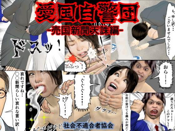 愛国自警団-売国新聞天誅編-