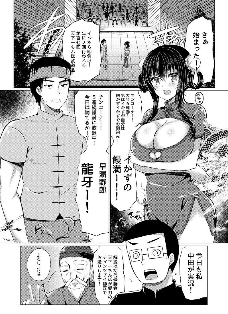 天下一ちんぽ武道会