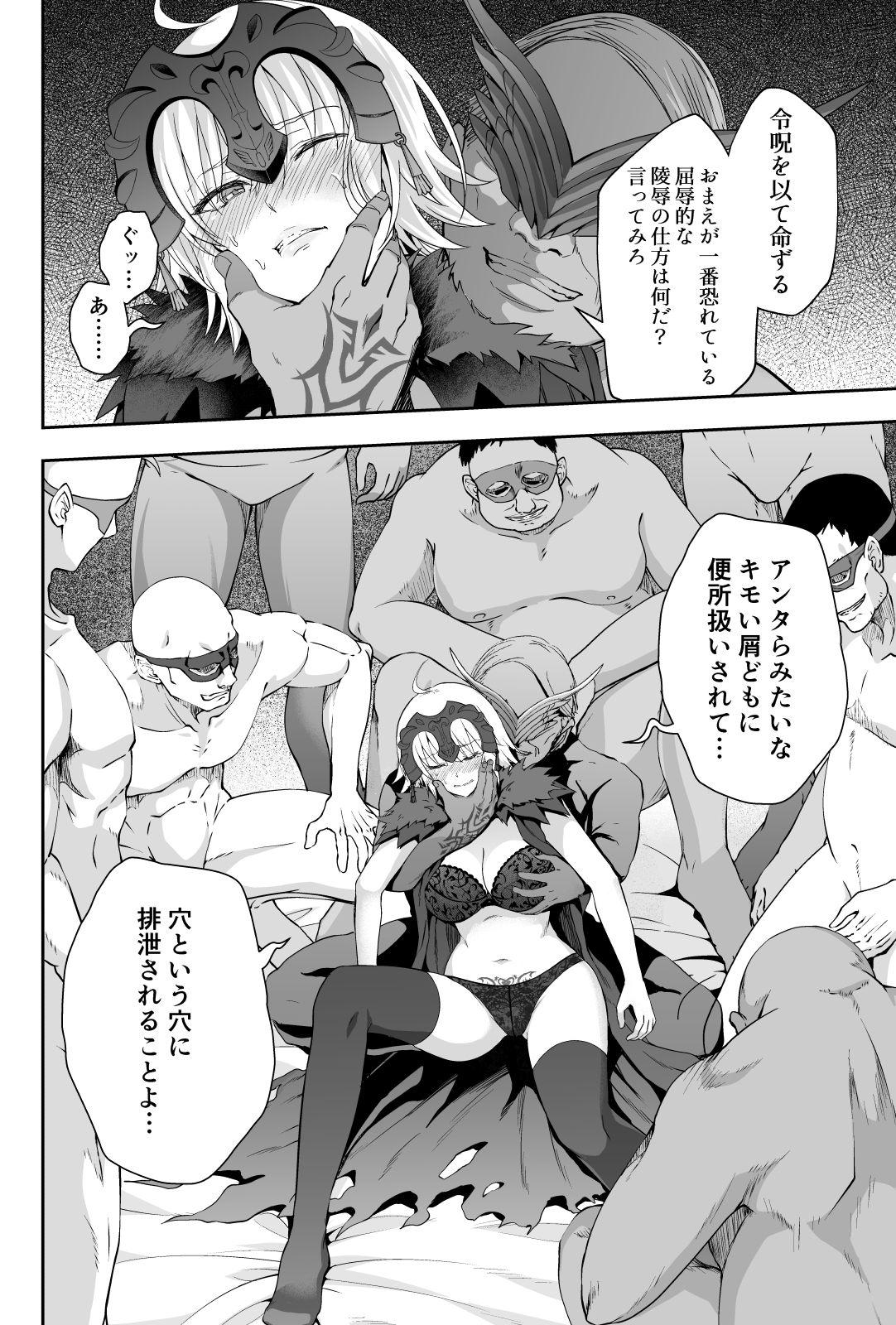 悪性隷嬢魔宴新宿
