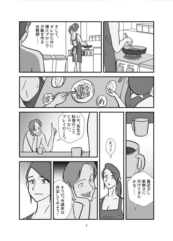 女教師と獣たち・2