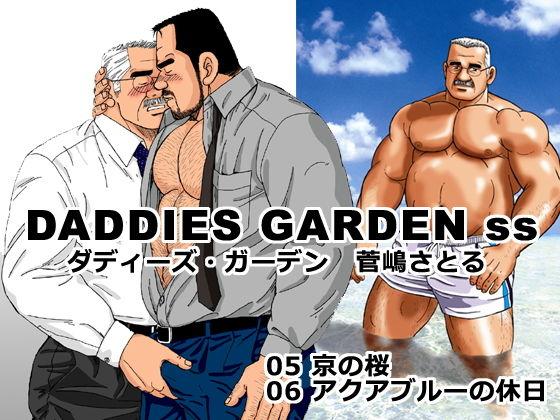 ダディーズ・ガーデンSS 「05 京の桜」「06 アクアブルーの休日」