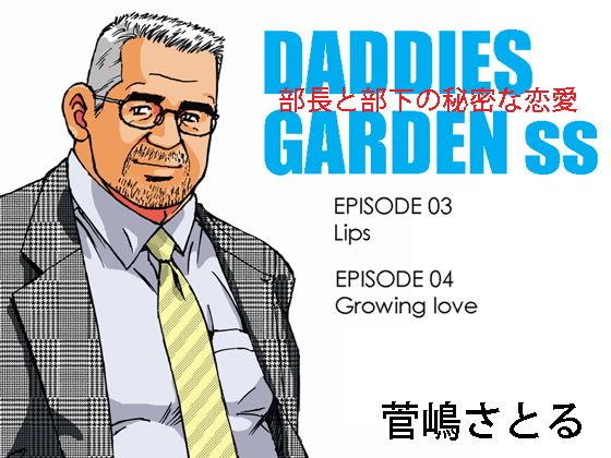 ダディーズ・ガーデンss 03「Lips(くちびる)」04「つのる想い」