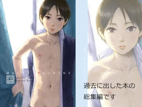 MULTI TAURINE-創作ショタ再録集-